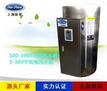 大型洗衣机干洗机配套用96KW电加热热水炉