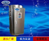NP570-75连锁店蒸包子馒头用75KW电热热水锅炉