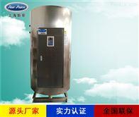 NP2500-96服装洗涤生物化工配套96KW小型电热水炉