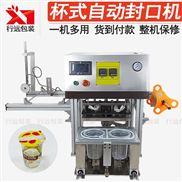 广州塑料杯封口机纸杯封膜机酸奶热封机厂家