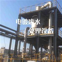 青海電鍍廢水處理設備