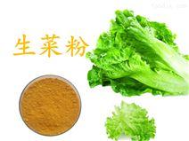 生菜濃縮粉