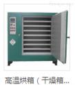 高温烘箱(干燥箱)温度500℃4