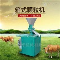 饲料颗粒机养殖设备小型