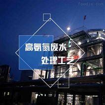 青海高氨氮废水处理工艺