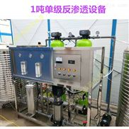 辉县直销1吨全自动双极反渗透设备定制批发