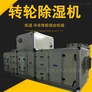 低温冷冻转轮除湿机多段式蜂巢机组