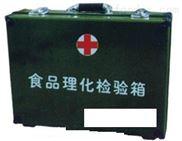 食品理化检验箱检测仪