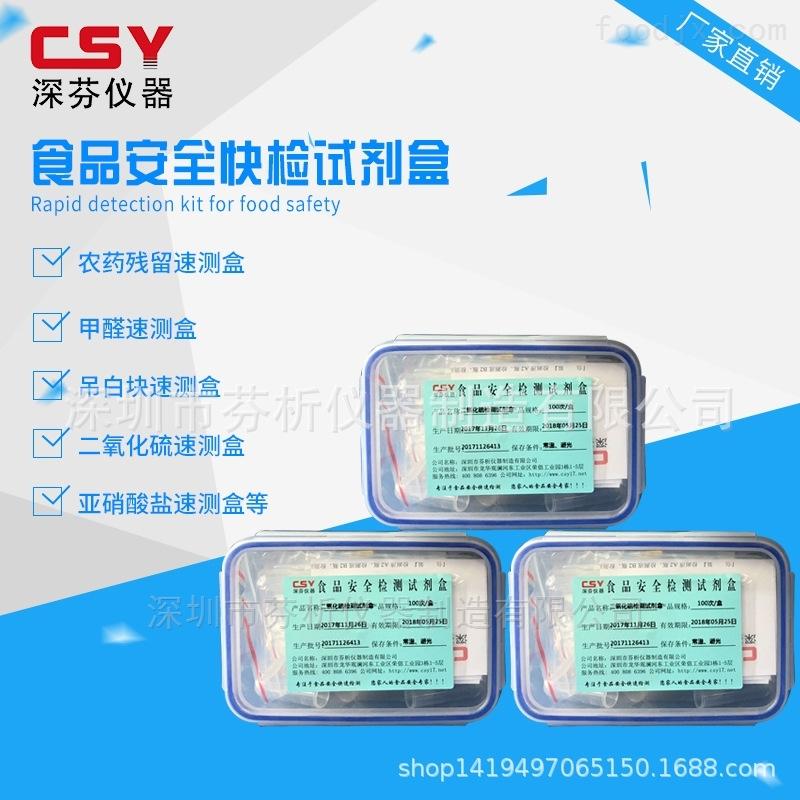 农残酶试剂深芬仪器