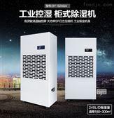 合肥除湿机大功率地下室专用德业DY-6240/A