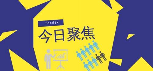 食品机械4月10日行业热点聚焦