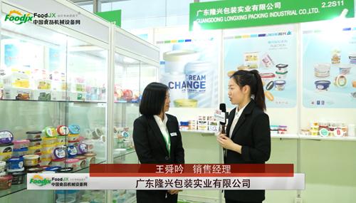 专访广东隆兴包装实业有限公司销售经理王舜吟