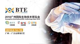 BTE 2018广州国际生物技术博览会