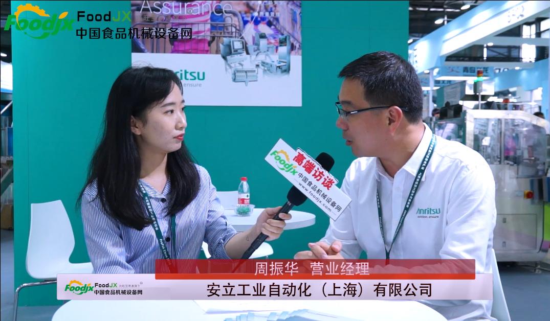 中国食品机械设【备网专访ProPak China 2018参展商