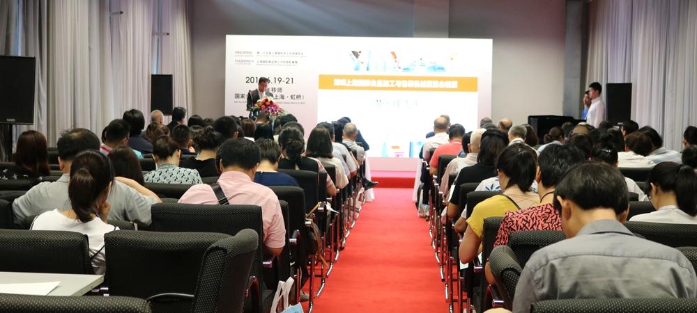 2019上海国际食品食品包装机械新闻加工与包装机器展览会联展旧事公布会