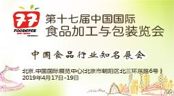 第十七届CF-中国国际食品加工包装展