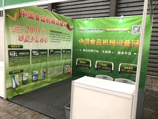 9月4日—6日  foodjx在上海发酵展等您