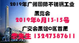 2019年第二十届广州国际不锈钢工业展