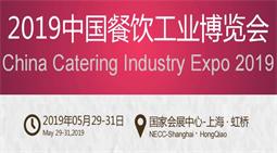 2019中国餐饮工业博览会暨第五届上海国际餐饮新食材展览会