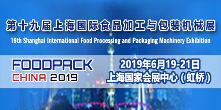 第十九届上海国际食品加工与包装机械展