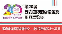 第二十屆西安國際酒店設備及用品展覽會