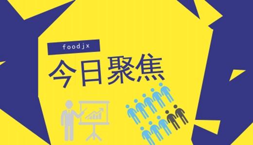 食品代加工品质状况频发 还需设备保障安全