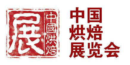 第二十三届中国烘焙展览会