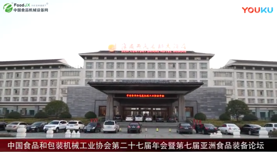 中国食品和包装机械工业协会第二十七届年会暨第七届亚洲食品装备论坛