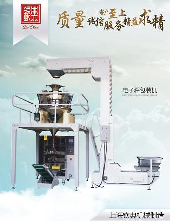 上海钦典机械制造易胜博娱乐网站