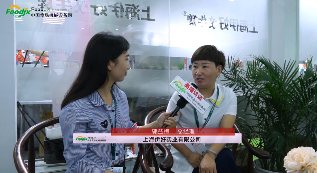 foodjx专访上海伊好实业有限公司