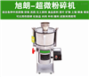 XL-30C 自动小型茶叶超微打粉机