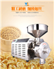Hk-860 自动五谷养生粉磨粉机