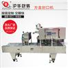 连续式高产能塑料盒鸭血豆腐灌装封口机