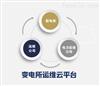Acrel Cloud-1000电力运维云平台售电公司优选安科瑞