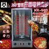 HX-50D土耳其烤肉機(電加熱)